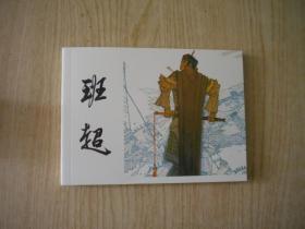 《班超》,50开杨文仁绘,连环画2018.12出版10品,5796号,连环画