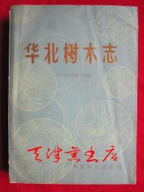 华北树木志(1984年1版1印 印数2000册)