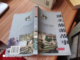 汕头旅游故事