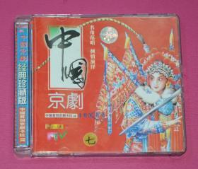 中国京剧7 戏剧VCD