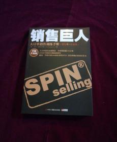 销售巨人:大订单销售训练手册(理论篇 +实践篇地)