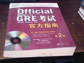 GRE考试官方指南 The official guide to the revised general test第2版