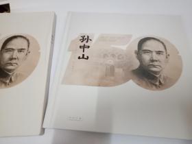 孙中山诞生一百五十周年版票册