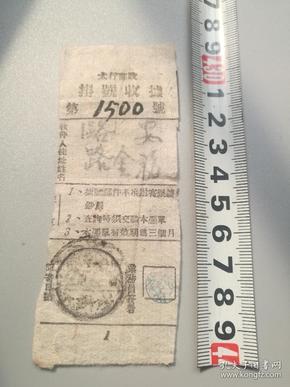 太行邮政挂号收据