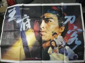 王府刀客一开电影海报