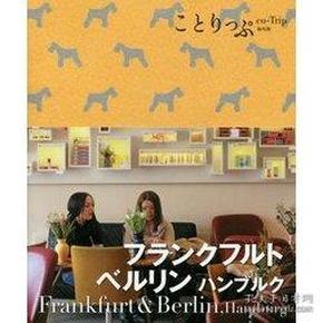 フランクフルト・ベルリン・ハンブルク 2版 (ことりっぷ海外版) [全集丛书]