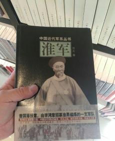 中国近代军系列丛书:淮军
