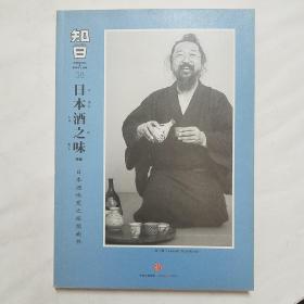 知日·日本酒之味:日本酒味觉之旅指南书!