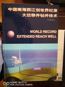中国南海西江创世界纪录大位移井钻井技术【南车库】130
