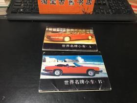 世界名牌小车(A.B)两套合售,各10枚