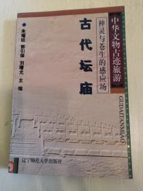 中华文物古迹旅游:古代坛庙