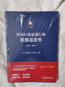 2018-2019-中国石油流通行业发展蓝皮书