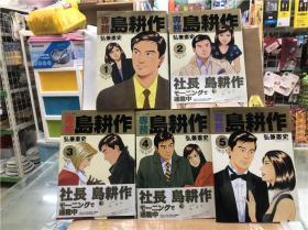 专务岛耕作1-5册 弘兼宪史 讲谈社 日文原版32开漫画书 第一册书页泛黄