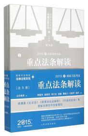 2015年国家司法考试 国家司法考试重点法条解读 (全5册) 众合国家司法考试法律法规系列1