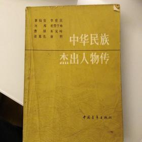 中华民族杰出人物传(第一集)