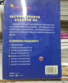 韩国语能力考试听力备考方案