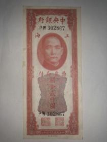 民国三十六年 中央银行 上海 关金贰仟圆 凭票即付  纸币