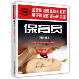国家职业资格培训教程:保育员(第2版)(基础知识)