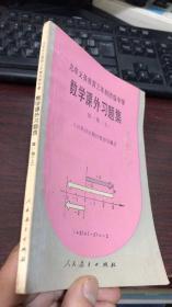数学课外读物(第一册)