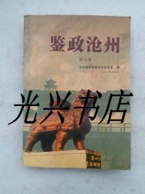 鉴政沧州 第七卷