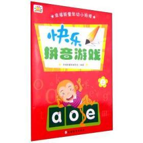 幸福新童年幼小衔接·快乐拼音游戏(上)