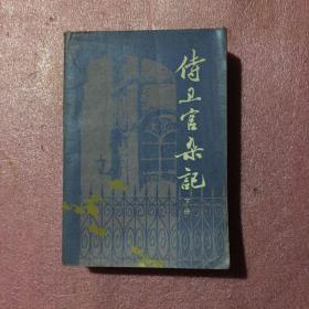 侍卫官杂记(上 下)