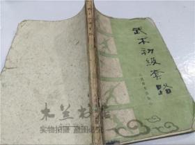 武术初级套路 中华人民共和国体育运动委员会运动司 人民体育出版社 1978年6月 32开平装