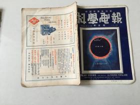 民国旧书 科学画报 二十五年六月 第三卷 第二十二期