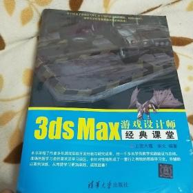 3ds Max游戏设计师经典课堂