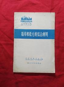 稻草和松毛的综合利用(1958年1版1印)