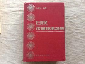 日汉传感技术辞典