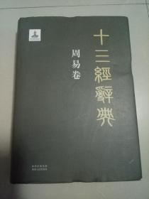 十三经辞典      周易卷