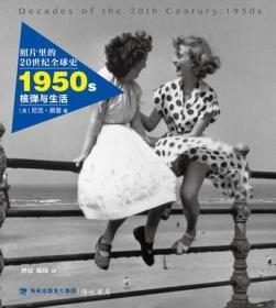 照片里的20世纪全球史1950s核弹与生活(CZ)