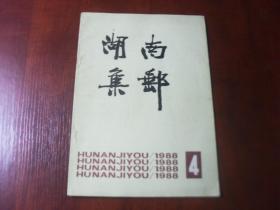 湖南集邮 1988年4期
