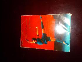 红色娘子军--明信片【16张】