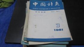 中国针灸1981年第3期、1983年第6期、1984年第1期、1985年第1.4期、1986年第1期、1987年第3期、1989年第2.6期、1991年第2.4.5.6期、1995年第6期、1993年第5期、1996年1-12期