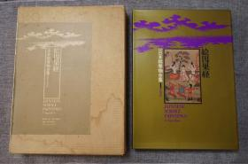绘因果经,日本绘卷物全集1,角川书店,国内现货