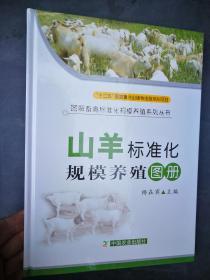山羊标准化规模养殖图册   16开精装本图书9787109164390