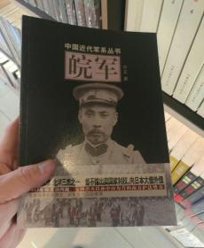 中国近代军系列丛书:皖军