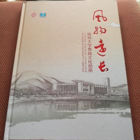 风物远长 福州大学景观文化图册