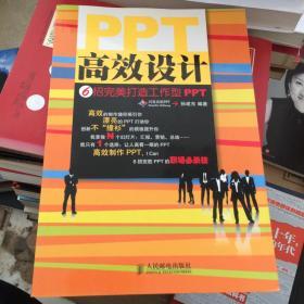 PPT高效设计