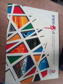 梦想的舞台 第29届奥林匹克运动会-竞赛场馆 邮票 首日封专集  箱十