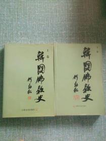 韩国佛教史(何劲松,上下卷全2册,一版一印)