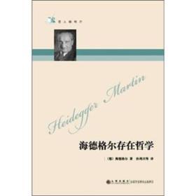 海德格尔存在哲学 (哲人咖啡厅 全一册)