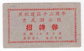 门票参观卷类----1961年庆祝建国12周年