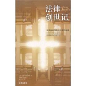 法律创世记:从圣经故事寻找法律的起源 法律创世纪