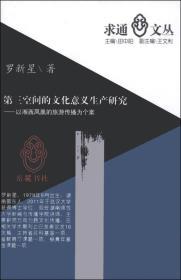 求通文丛·第三空间的文化意义生产研究:以跨文化旅游传播背景下的湘西凤凰为个案