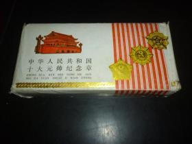 中华人民共和国十大元帅纪念章(24K镀金)金丝绒锦盒