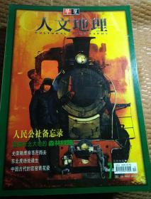 华夏人文地理 2002年 2月(总第7期)