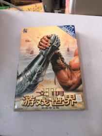游戏类 文明游戏世界3( 简体中文版 2CD 使用手册)